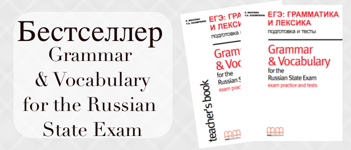 Бестселлер! Представляем Grammar & Vocabulary for the Russian State Exam